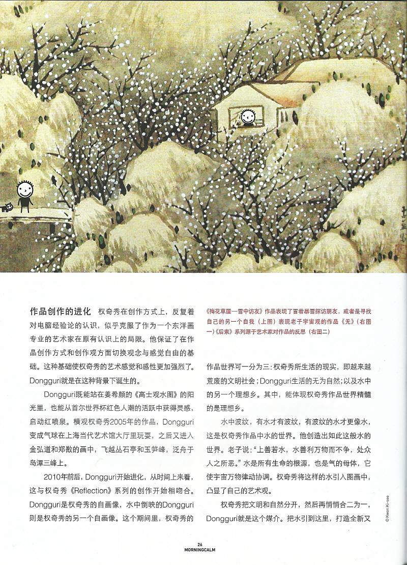 MorningCalm_Kwonkisoo_Chinese_2019_p3.jpg