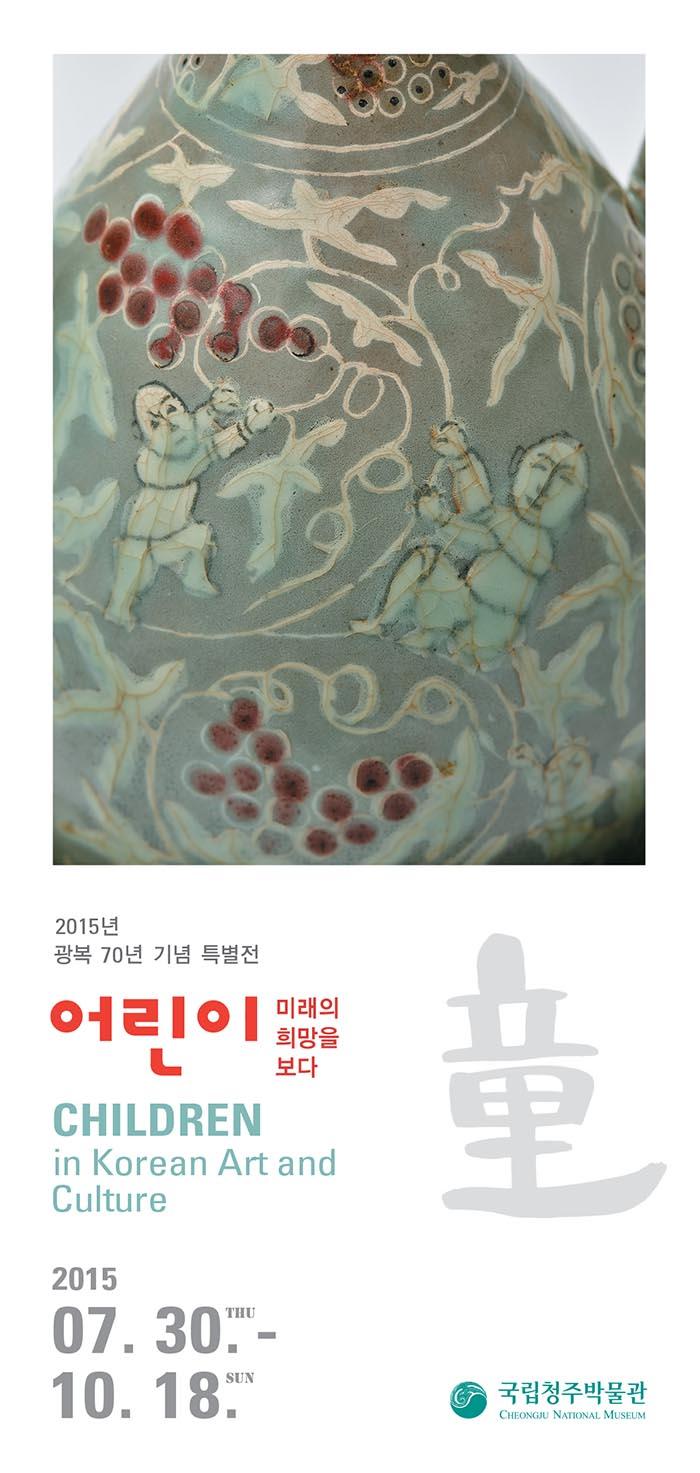 2015-08Cheongju National Museum-00.jpg