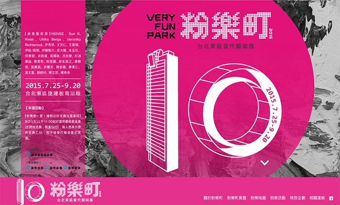 2015-Very Fun Park.jpg