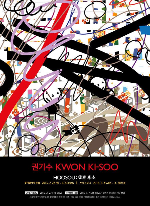 롯데갤러리_권기수개인전.jpg