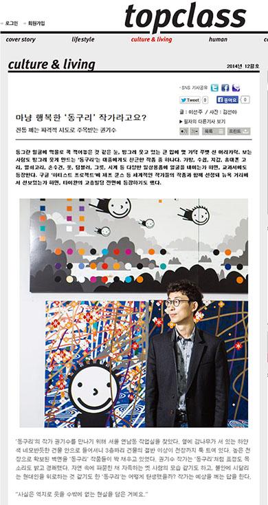 2014-12-29-interview with topclass.jpg