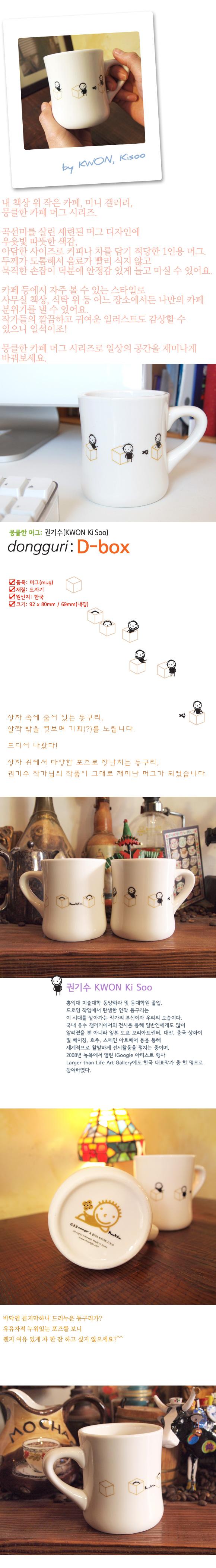 mug-dbox[1].jpg