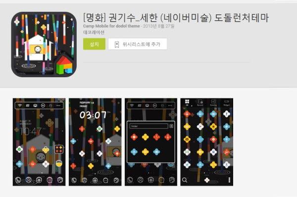 2013-네이버-도돌런처-01.jpg