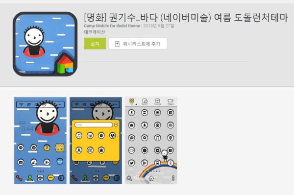 2013-네이버-도돌런처-02.jpg