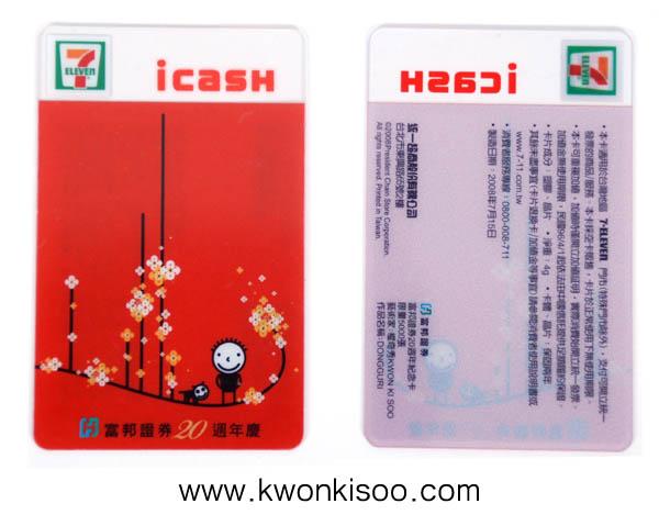 icash-Taipei_2008.jpg